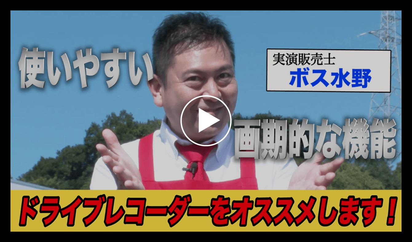 DVR-C310R 紹介動画