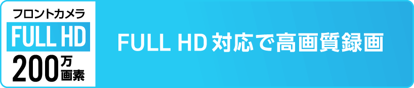 フロントカメラ FULL HD 200万画素 FULL HD対応で高画質録画